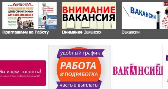 Работа в городе балаково свежие вакансии подать объявление продаже авто украине